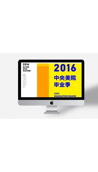 泰佳文化传媒——央美设计展整体网站开发