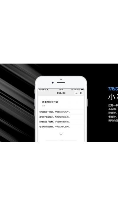 泰佳文化传媒——唐诗小站小程序整体开发