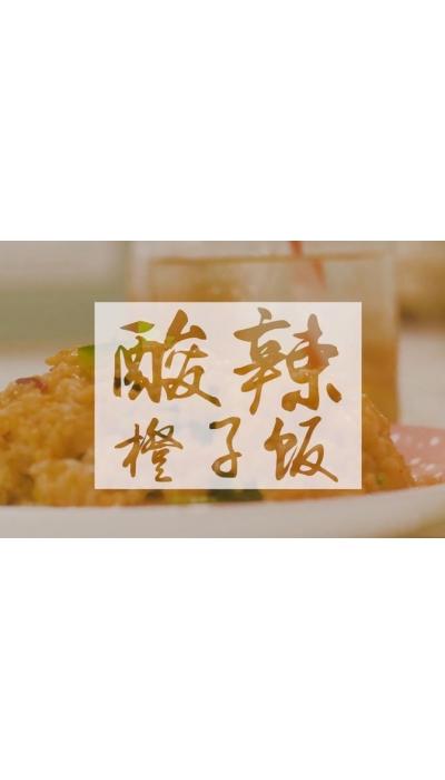 泰佳文化传媒——朵丁食堂第四集酸辣橙子饭