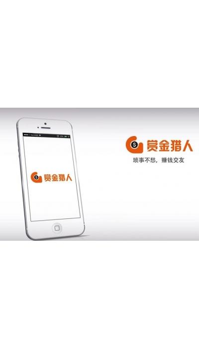 泰佳文化传媒——赏金猎人APP宣传视频