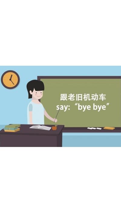 泰佳文化传媒——顺义环保局宣传动画第四集