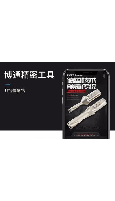 泰佳文化传媒——博通工具U钻暴力钻详情页案例