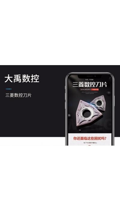 泰佳文化传媒——大禹数控三菱数控刀片详情页案例