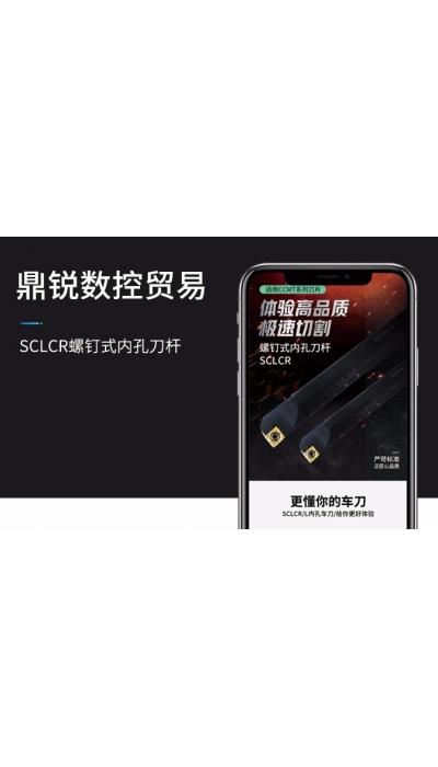 泰佳文化传媒——鼎锐数控SCLCR内孔刀杆详情页案例