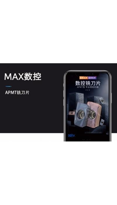 泰佳文化传媒——MAX数控APMT铣刀片详情页案例