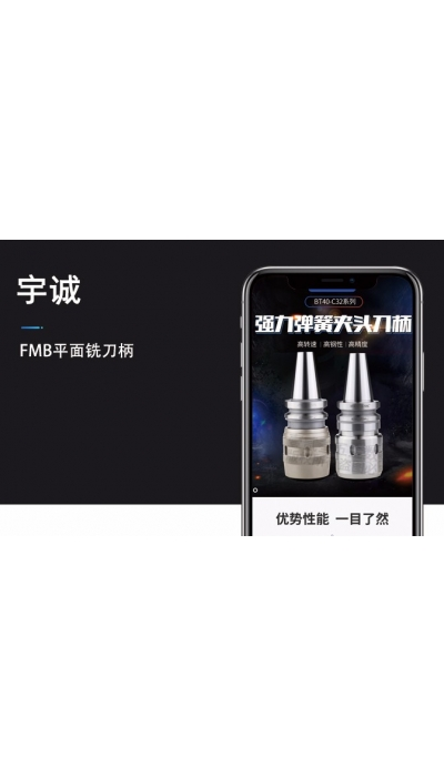 泰佳文化传媒——宇诚数控FMB平面铣刀柄详情页案例