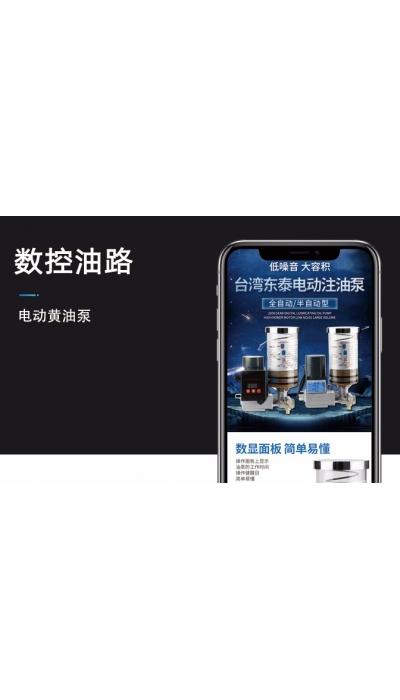 泰佳文化传媒——数控油路电动黄油泵详情页案例