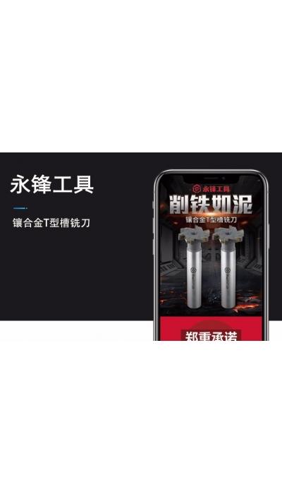 泰佳文化传媒——永锋工具镶合金T型槽铣刀详情页案例