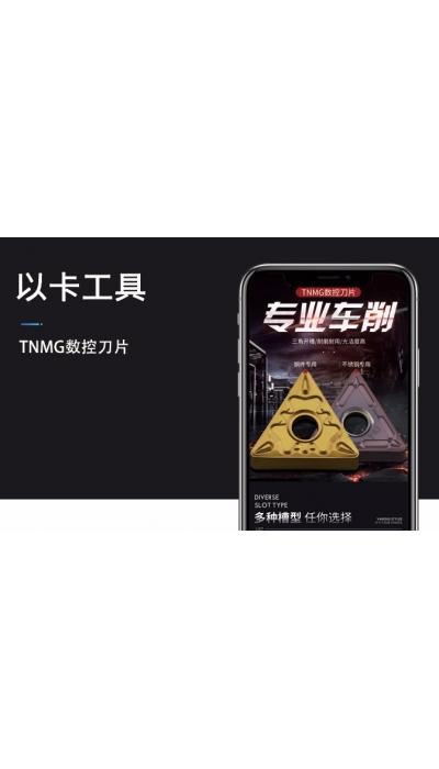 泰佳文化传媒——以卡数控TNMG数控刀片详情页案例