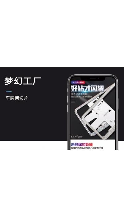 泰佳文化传媒——梦幻工厂新交规车牌框详情页案例