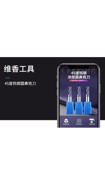 泰佳文化传媒——维香工具45度钨钢圆鼻铣刀详情页案例