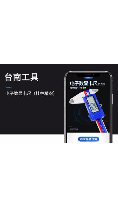 泰佳文化传媒——台南工具桂林精宓电子数显卡尺详情页案例