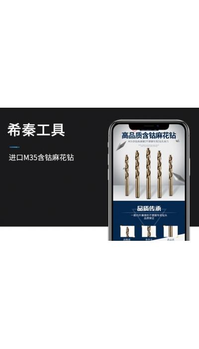 泰佳文化传媒——希秦工具进口M35含钴麻花钻详情页案例