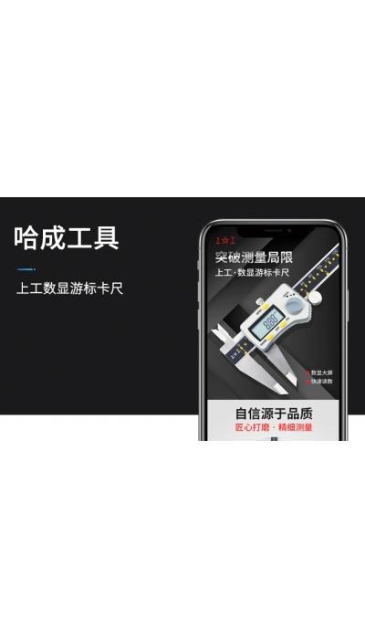 泰佳文化传媒——哈成工具数显游标卡尺(上工)标详情页案例