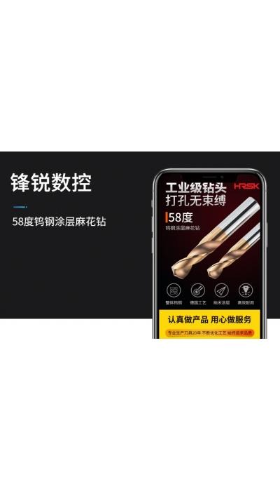 泰佳文化传媒——博通工具58度钨钢钻头详情页案例