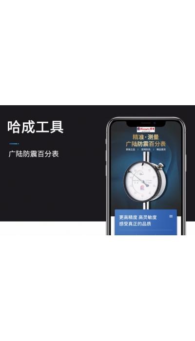 泰佳文化传媒——哈成工具防震百分标详情页案例