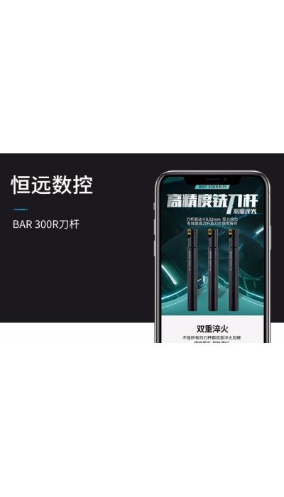 泰佳文化传媒——恒远数控BAR 300R刀杆详情页案例