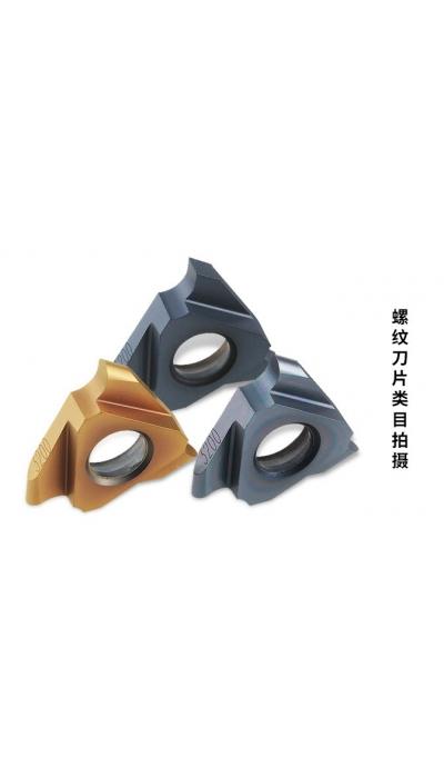 泰佳文化传媒——数控螺纹刀片类拍摄案例