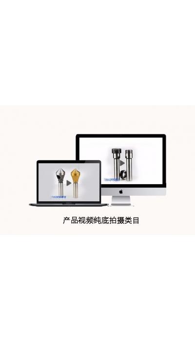 泰佳文化传媒——工量刃具类纯底短视频拍摄