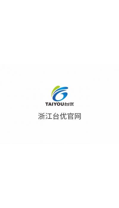 泰佳文化传媒——浙江台优网站整体开发