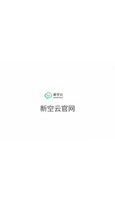 泰佳文化传媒——新空云整体网站开发