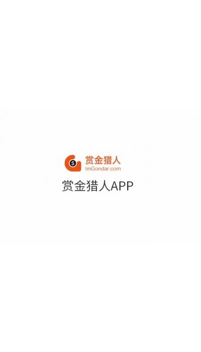 泰佳文化传媒——赏金猎人App整体开发