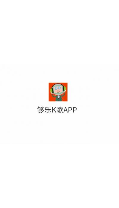 泰佳文化传媒——够乐K歌APP整体开发