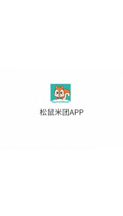 泰佳文化传媒——松鼠米团APP整体开发