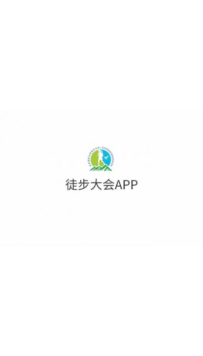 泰佳文化传媒——徒步大会App整体开发