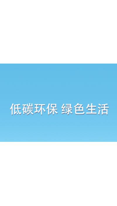 泰佳文化传媒——顺义环保局宣传动画第二集