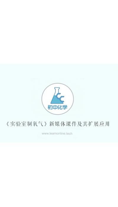 泰佳文化传媒——微课系统之实验室制氧气录屏讲解