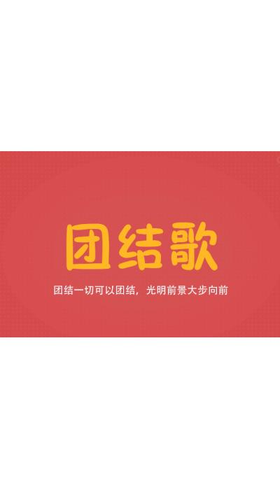 泰佳文化传媒——十九大团结歌MG动画短片
